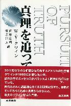 W. V. Quine Japanese Pursuit of Truth