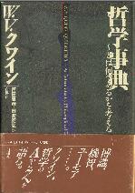 W. V. Quine Japanese Quiddities